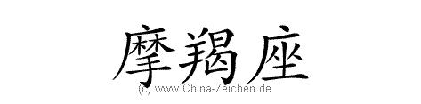 chinesische-zeichen-kostenlos
